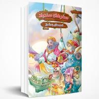قصه های پندآموز سفرهای سندباد رقعی