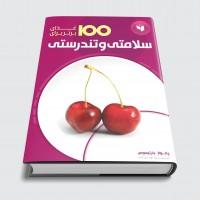 100 غذای برتر برای سلامتی و تندستی