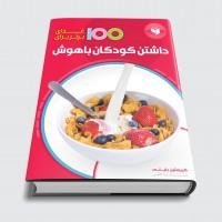 100 غذای برتر برای داشتن کودکان با هوش