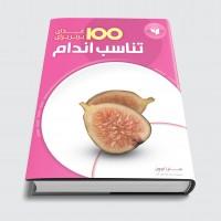 100 عذای برتر برای تناسب اندام