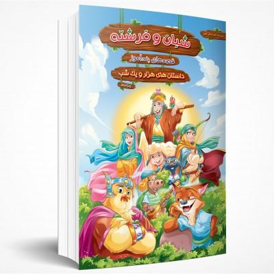قصه های پند آموز شبان و فرشته