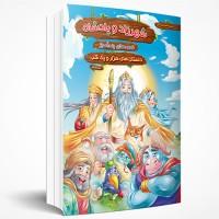 قصه های پندآموز شهرزاد و پادشاه رقعی
